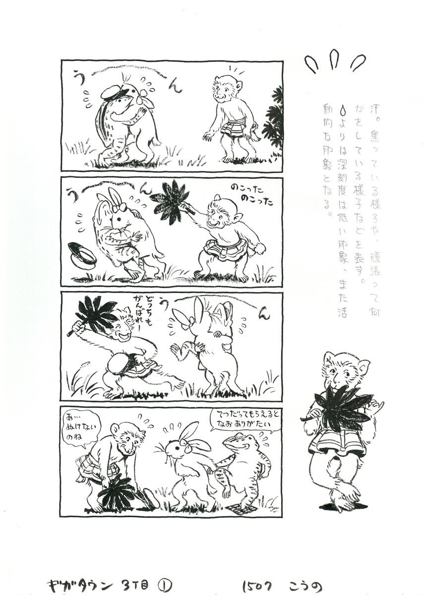 「ギガタウン 漫符図譜」より (C) こうの史代/朝日新聞出版