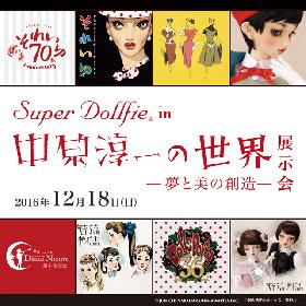 中原淳一とスーパードルフィーがコラボ 世界最大規模の展示即売会をビックサイトで