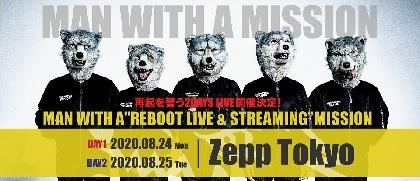 MAN WITH A MISSION、再起を誓う2DAYSライブをZeppTokyoにて開催決定 2日間異なるセットリストで実施
