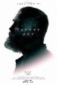 ジョージ・クルーニー監督・製作・主演 『世界の終わりの天文台』を映像化したNetflix映画『ミッドナイト・スカイ』配信が決定
