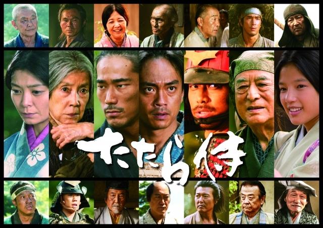 『たたら侍』  (C)2017「たたら侍」製作委員会