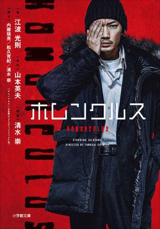 『小説 ホムンクルス』 (C)2021 山本英夫・小学館/エイベックス・ピクチャーズ