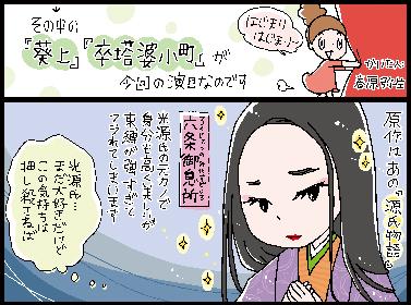 美輪明宏 主演『葵上』『卒塔婆小町』スペシャルコンテンツをWEB公開、三島由紀夫の『近代能楽集』が漫画に