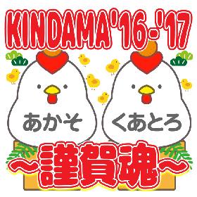 年越しライブイベント『KINDAMA'16-'17~謹賀魂~』第1弾発表にガガガSP、四星球、PAN、ヒスパニら全11組