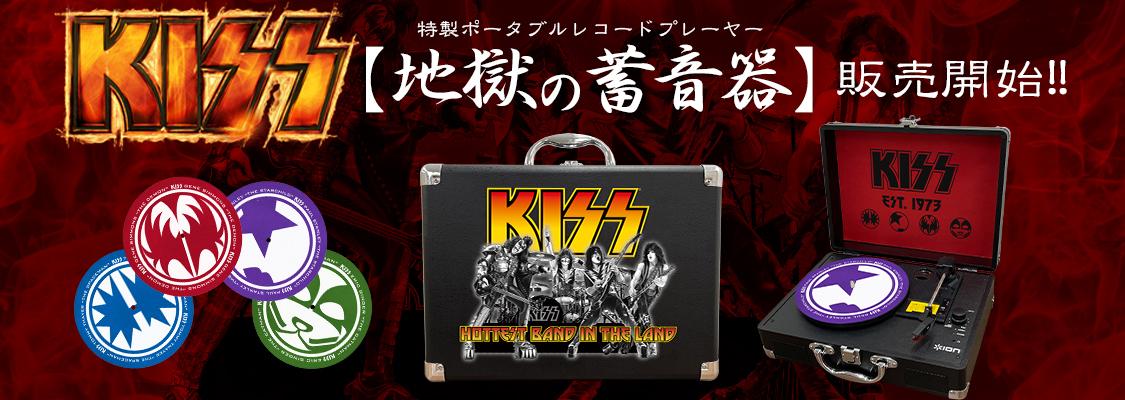 KISS × ION特製ポータブルレコードプレーヤー「地獄の蓄音器」