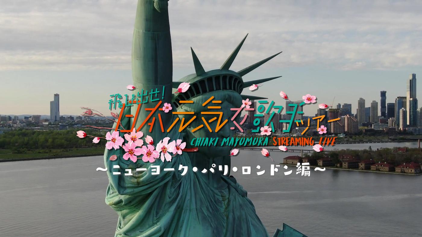 眉村ちあき ストリーミングライブ 『飛び出せ!日本元気女歌手ツアー 〜ニューヨーク・パリ・ロンドン編〜』