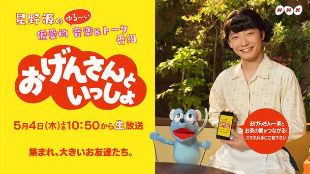 NHK総合「おげんさんといっしょ」ビジュアル(写真提供:NHK)