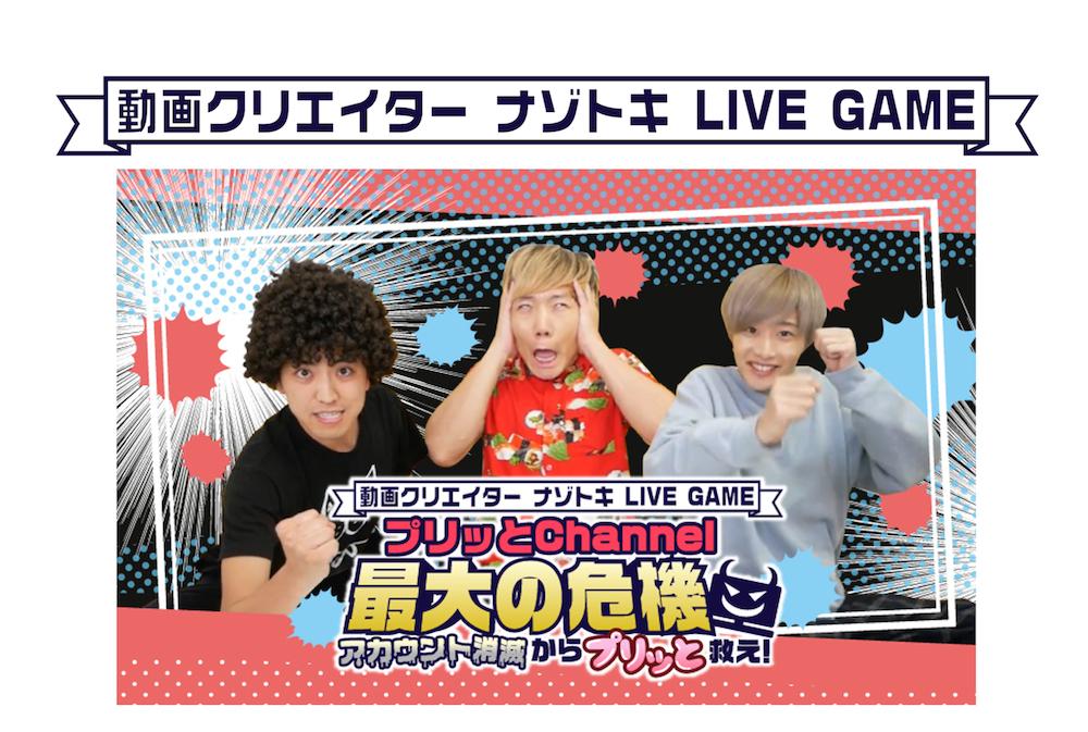 『動画クリエイター ナゾトキ LIVE GAME』第一弾『プリッとChannel 最大の危機 アカウント消滅からプリッと救え!』