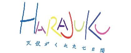 松田圭太が脚本、演出を手掛ける フォトシネマ朗読劇『HARAJUKU-天使がくれた七日間』の再演が決定