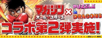 「マガジンオールスターズ」×『パズル&ドラゴンズ』コラボ第2弾 幕之内一歩がコラボガチャに登場!