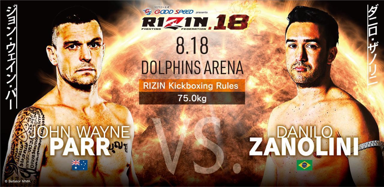 第9試合/ジョン・ウェイン・パー vs. ダニロ・ザノリニ