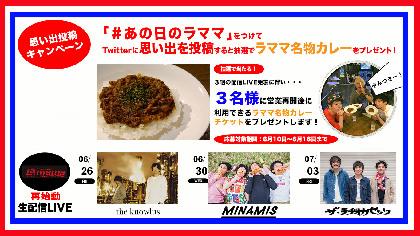 渋谷La.mama始動、無観客配信ライブの開催が決定 ラママ名物カレーが当たるキャンペーンも