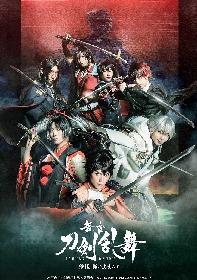 「舞台『刀剣乱舞』維伝 朧の志士たち」がテレビ初放送 蒼木陣、櫻井圭登、三好大貴らが出演