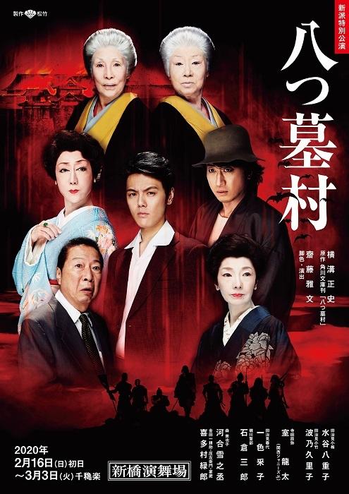 『八つ墓村』(新橋演舞場公演)