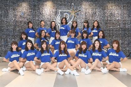 横浜DeNAベイスターズ オフィシャルパフォーマンスチーム「diana」の2019年度メンバー決定!