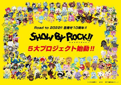 『SHOW BY ROCK!!』5大プロジェクト始動 第1弾はバンド新曲&実写MV制作をめざすクラウドファンディング