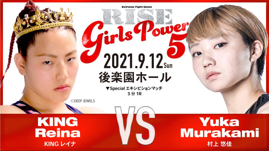KINGレイナ vs 村上悠佳