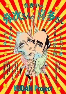 まさに「2人が一緒くた」なビジュアルを使用した、KUDAN Project『真夜中の弥次さん喜多さん』公演チラシ。