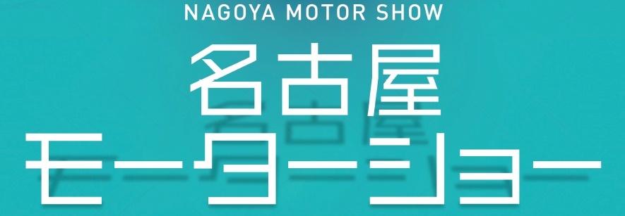 『第21回名古屋モーターショー』が、11月21日(木)〜24日(日)にポートメッセなごや(名古屋市国際展示場)で開催される