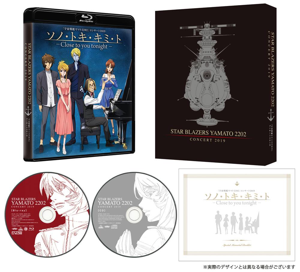 『「宇宙戦艦ヤマト2202」コンサート2019』Blu-ray 展開図