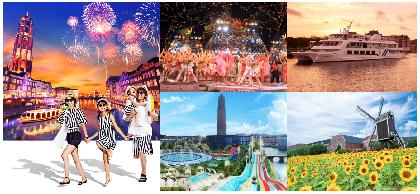 ハウステンボス、期間限定の花火やナイトプールなど南国ムード溢れる「サマーフェスティバル~光の街の夏祭り~」開催