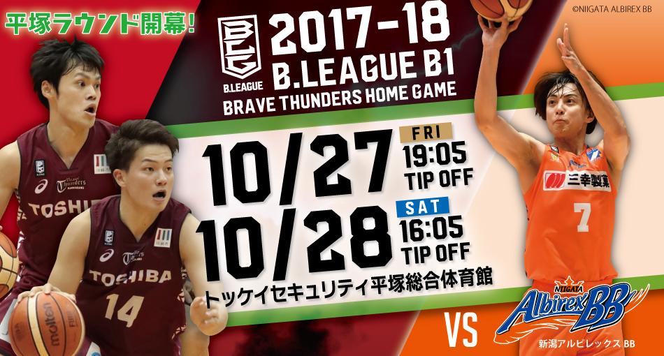 川崎ブレイブサンダースは、10月27日、28日に今季初となる平塚開催のホームゲームを迎える