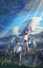 『天気の子』Blu-ray・DVD「TOHO animation STORE限定版」に付属する「ペアグラス」のデザイン公開