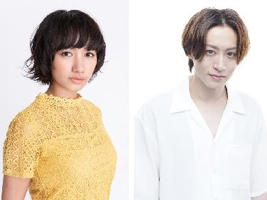 豊原江理佳・前山剛久ら出演 女性クリエイターがおくる、A New Musical『ゆびさきと恋々』の上演が決定