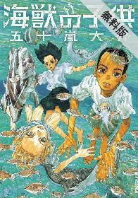 STUDIO 4℃最新映画『海獣の子供』公開記念!原作コミック電子版を無料試し読み!
