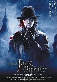 ミュージカル『ジャック・ザ・リッパー』ビジュアル撮影キャストコメント、プロモーション動画が到着