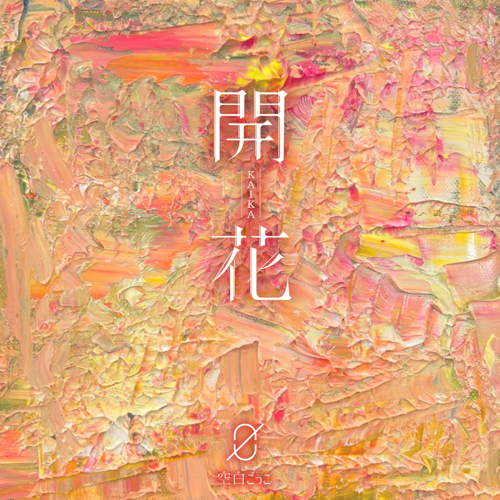 空白ごっこ 2nd EP『開花』初回限定盤