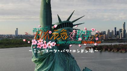 眉村ちあき、ストリーミングライブツアー『飛び出せ!日本元気女歌手ツアー 〜ニューヨーク・パリ・ロンドン編〜』が決定