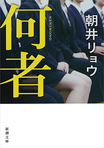 『何者』(新潮文庫刊) 原作・朝井リョウ