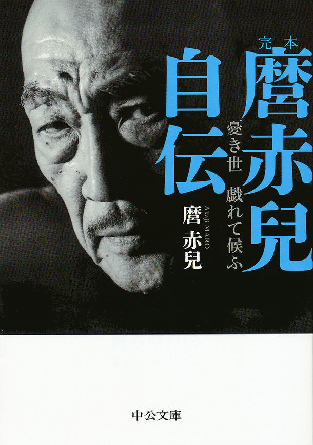 「完本 麿赤兒自伝 - 憂き世 戯れて候ふ」(中公文庫)