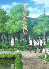 アニメ「夏目友人帳」OPは佐香智久、EDは安田レイ歌う新曲