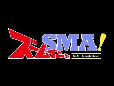 綾小路 翔がプロデュース、ソニー・ミュージックアーティスツが総力を結集したスペシャル番組『ズームイン!!SMA!』を配信