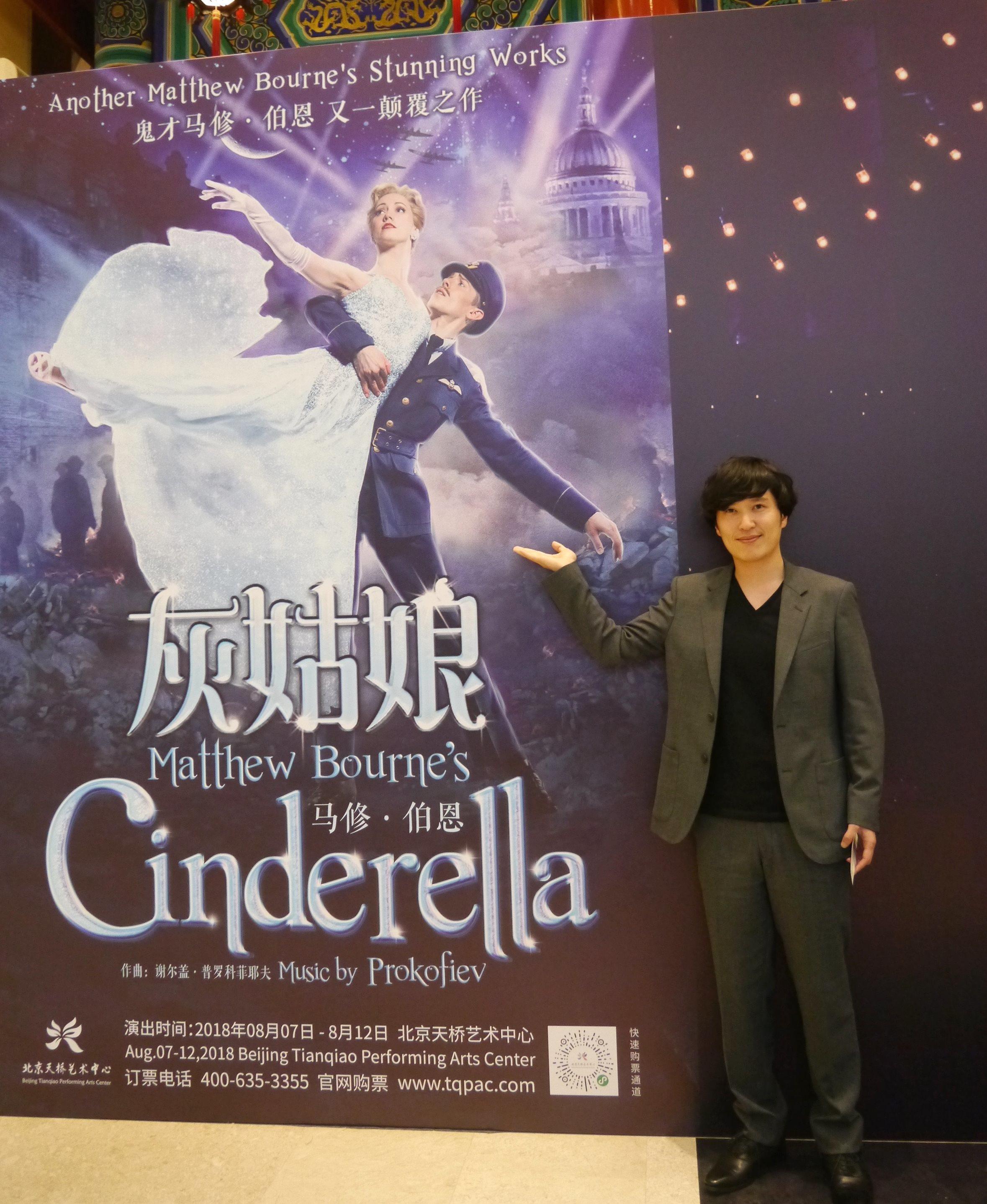 北京公演の看板前で撮影する清塚信也