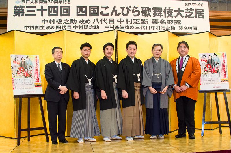 左から、松竹株式会社副社長の安孫子正氏、福之助、橋之助、芝翫、梅玉。そして琴平町長の小野正人氏。