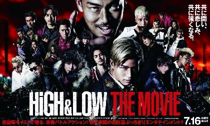 """共に闘い、共に悲しみ、共に強くなる!『HiGH&LOW THE MOVIE』シリーズが宇宙初の""""マサラ上映""""開催へ"""