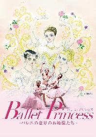 白雪姫、シンデレラ、オーロラ姫がバレエの力でさらに美しく 『バレエ・プリンセス ~ バレエの世界のお姫様たち ~』