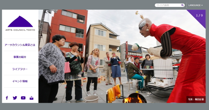 アーツカウンシル東京の公式サイト(SPICE編集部責任による画像掲載)