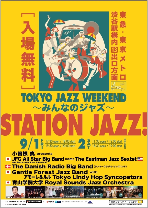 TOKYO JAZZ WEEKEND ~みんなのジャズ~『STATION JAZZ !』