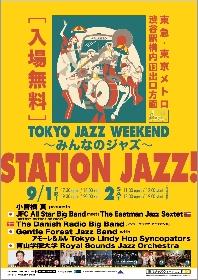 東京メトロ渋谷駅構内で入場無料の『STATION JAZZ!』開催決定 小曽根真ら国内外から精鋭JAZZミュージシャンが集結