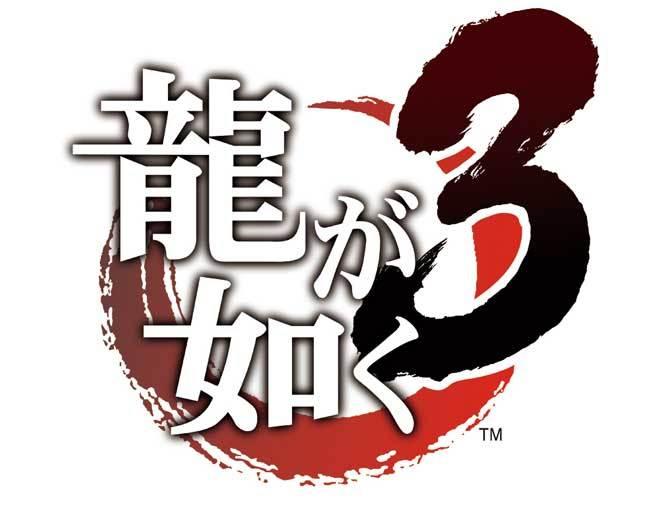 『龍が如く3』ロゴ