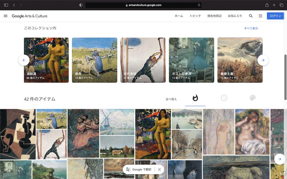 大原美術館(Google Arts & Cultureより)