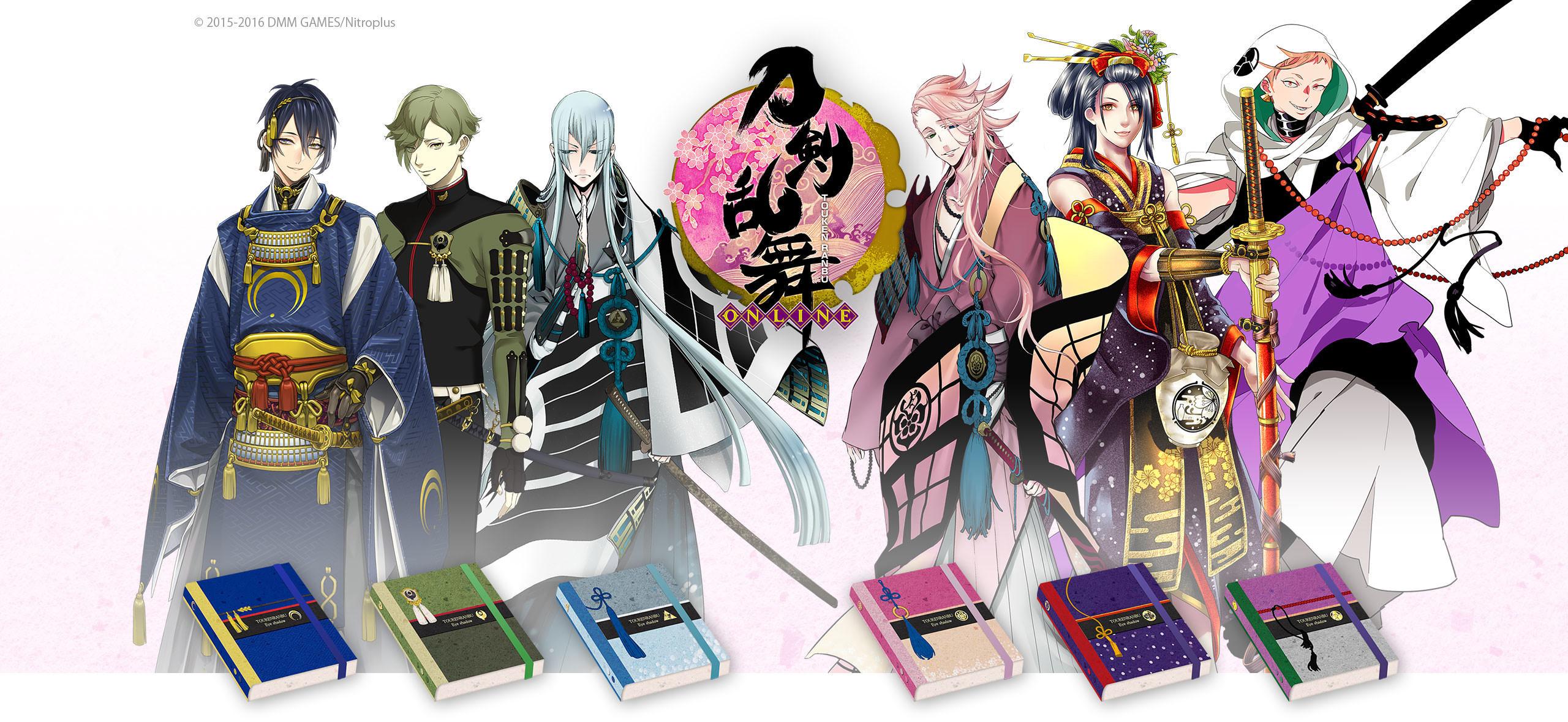 「秘色-HiSOKU-」刀剣乱舞-ONLINE-アイシャドウ全6種 (C)2015-2016 DMM GAMES/Nitroplus