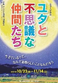 浅利演出事務所によるミュージカル『ユタと不思議な仲間たち』まもなく開幕