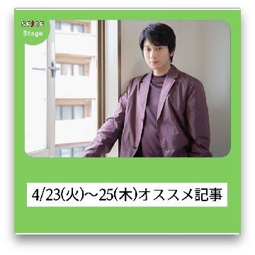 4/23(火)~25(木)オススメ舞台・クラシック記事