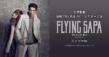 宝塚歌劇宙組公演『FLYING SAPA -フライング サパ-』ライブ・ビューイングが決定