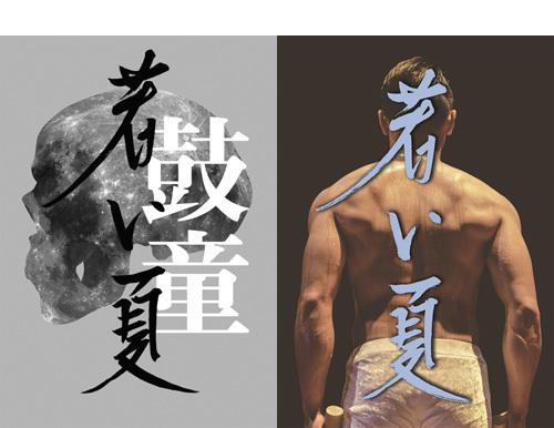 太鼓芸能集団「鼓童」浅草特別公演「若い夏」